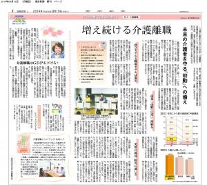 東京新聞20140915M07P_介護は初動!_01