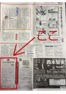 東京新聞20141006大