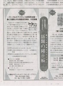 東京新聞20141006