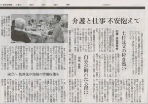 20150826朝日新聞