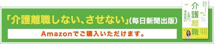 bnr_kaigobook