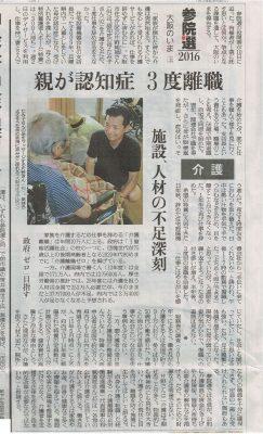 読売新聞大阪20160704