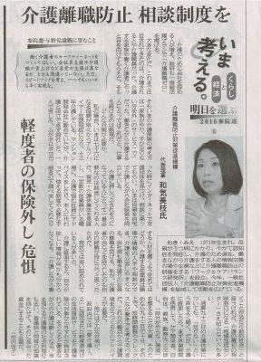 東京新聞20160706