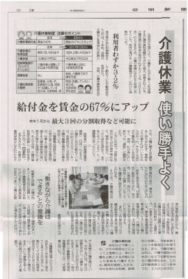 公明党新聞20160811