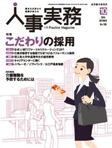 jinjijitsumu_2016_10