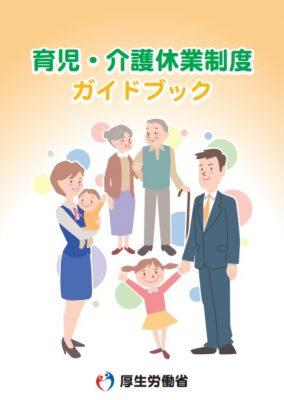 育児・介護休業法と対象家族